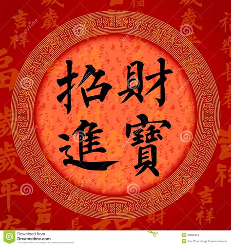 auspicious word for chinese new year calligraphy luck symbols stock vector image 36089384