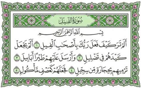 surat al quraisy terdiri  berapa ayat bagis