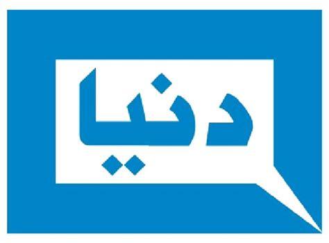 live dunya news on mobile dunya news tv live pakistan livetvscreen
