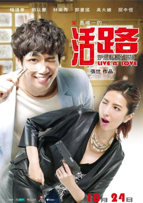 film comedy romance taiwan 2014 taiwan movies a l action movies adventure