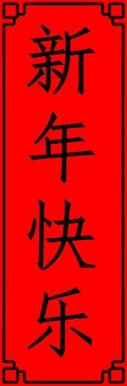 new year greetings xin nian kuai le writing happy new year in