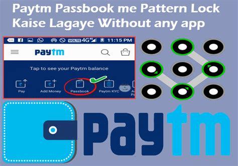 pattern lock kaise khola jaye paytm passbook me pattern lock kaise lagaye bina kisi app ke
