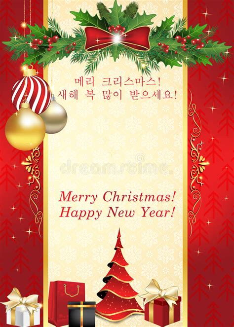 korean greeting card  christmas   year stock illustration illustration  korea