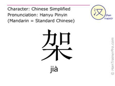english translation of 架 jia ji 224 shelf in chinese - Etagere Translation English