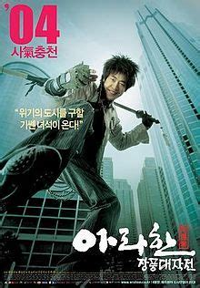 judul film korea action comedy 1000 images about best of asian films on pinterest