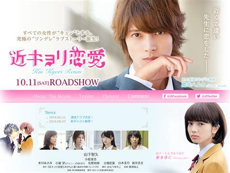 film romance japan 2014 le manga kinkyori renai adapt 233 en drama film live