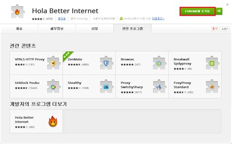 hola better 클럽마닐라vip24 cmv24 해외에서 네이버 동영상 보는 초간단 방법 구글 크롬 hola