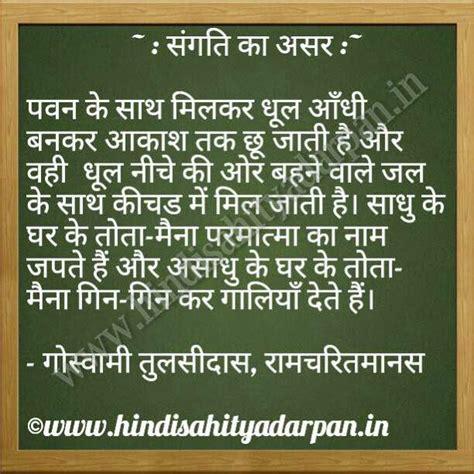 tulsidas in hindi biography in hindi tulsidas quotes in hindi quotesgram