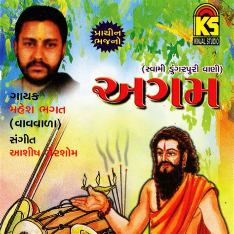 the boat song agam mp3 free download agam songs download agam mp3 gujarati songs online free