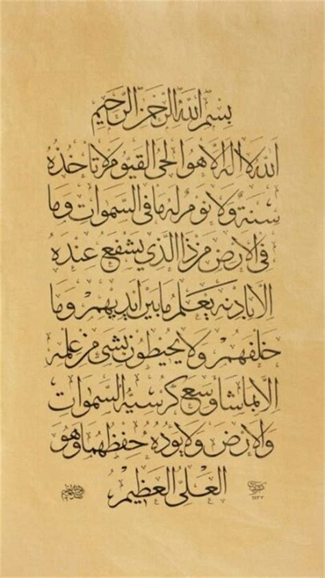 Kursi Hakim 89 best images about islamic calligraphy on allah prophet muhammad quotes and