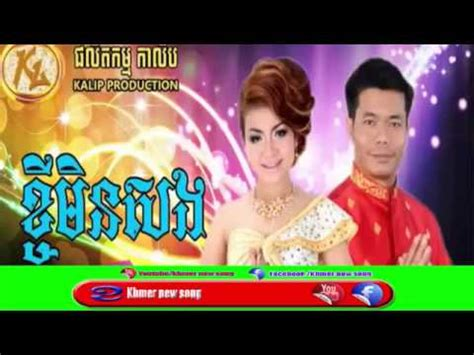 new year song 2015 khmer new year song 2015 khchey min sang sokea khat