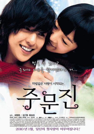 film barat jepang joomoonjin 2010 dvdmurah co cc jual dvd korea
