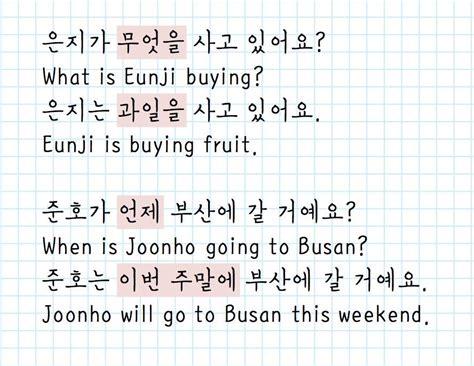 basic sentence pattern korean sentence structure korean language amino