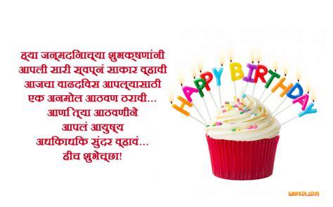 Birthday Quotes In Marathi Language Marathi Birthday Greetings Wallpaper Whykol Marathi