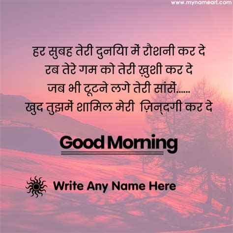 good morning quotes in hindi happy good morning images in hindi impremedia net