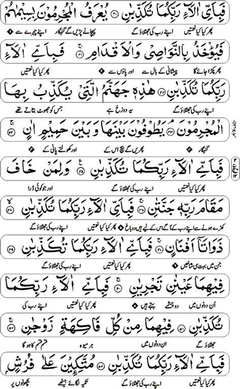 surah ar rahman urdu translation mp3 download surah ar rahman with urdu translation download ps images