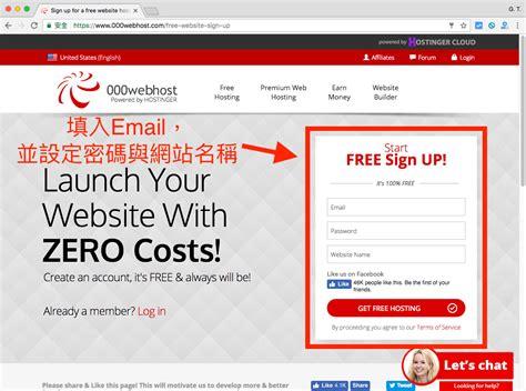 Tutorial Free Web Hosting | 000webhost 免費網頁空間架站教學 g t wang