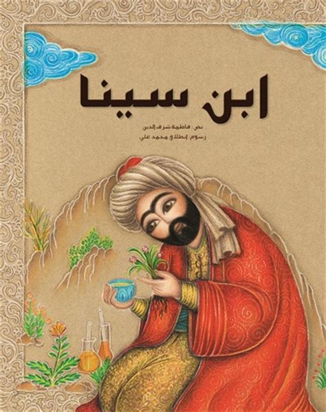 ibn e sina biography in english books from 9 to 12 ibn sina