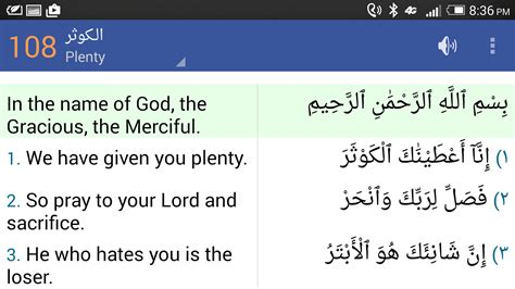quran in english clear and easy to read with audio quran in english and arabic android apps on google play