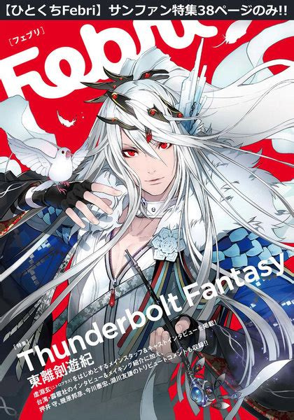 the afters book one volume 1 books ひとくちfebri thunderbolt 東離劍遊紀 電子書籍の漫画 マンガ コミックは