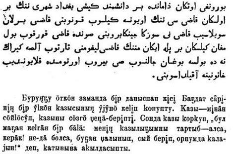uzbek language the full wiki map of kazakh alphabet the full wiki