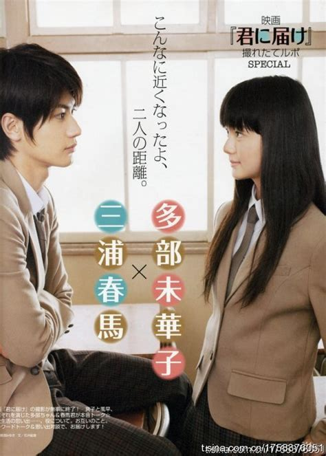 film romantis action sigeunda tinta の世界 kimi ni todoke live action movie 2010