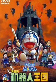 film doraemon robot kingdom doraemon film 23 nobita robot kingdom film anime kun