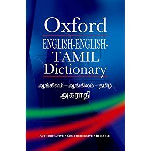 tamil dictionary books tamil dictionary v jayadevan v murugan