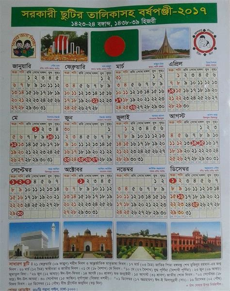 printable calendar 2016 bangladesh 2017 calendar with day of the year calendar template 2016