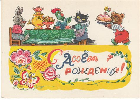 printable birthday cards in russian vintage 1960s russian birthday card animals at table with