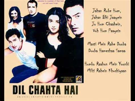 download mp3 from dil chahta hai dil chahta hai hindi karaoke title song aamir khan