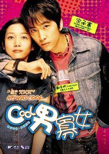 film komedi bang marco 10 film komedi romantis korea terbaik kembang pete