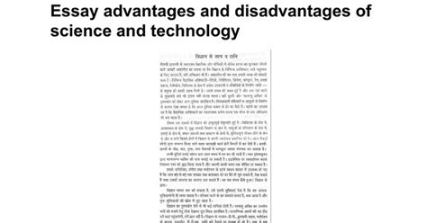 Benefits Of Mba In Information Technology by Essay About Technology Temi Dlya Essay Dlya Olimpiadi Po