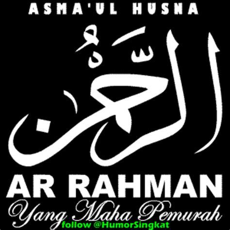 gambar gambar animasi ar rahman gif seri dp bbm asma ul