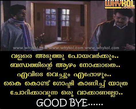 film love quotes in malayalam mohanlal malayalam sad love quote in kilukkam
