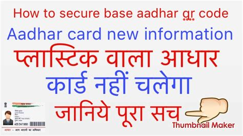 how to make aadhar card how to secure base aadhar card qr code aadhar new