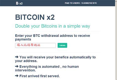 bitcoin x2 bitcoin x2 註冊 已倒 比特幣投資筆記 bitcoin notes