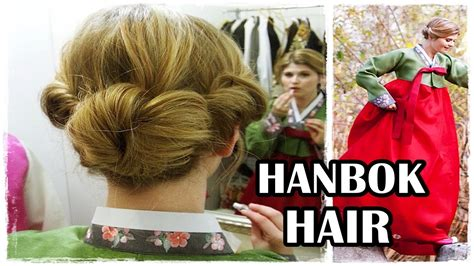 korean hairstyle for hanbok 콩글리시커플 simple korean hanbok hairstyle 미국인 아내가 도전하는 한복