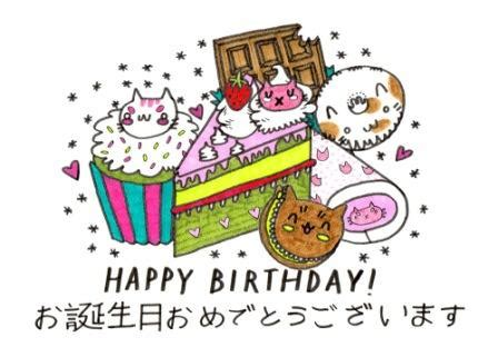 Japanese Birthday Meme