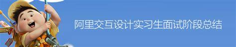 alibaba internship 毕业季专题第一期 阿里交互设计实习生面试阶段总结 优设 uisdc