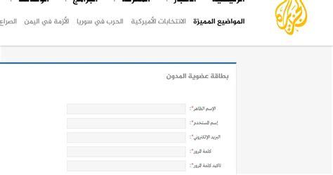 membuat blog berita membuat blog dalam bahasa arab di aljazeera net blog