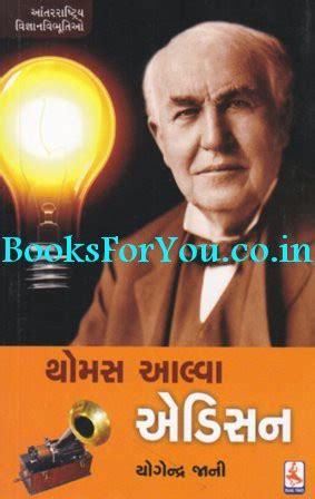 edison biography in hindi thomas alva edison biography books for you