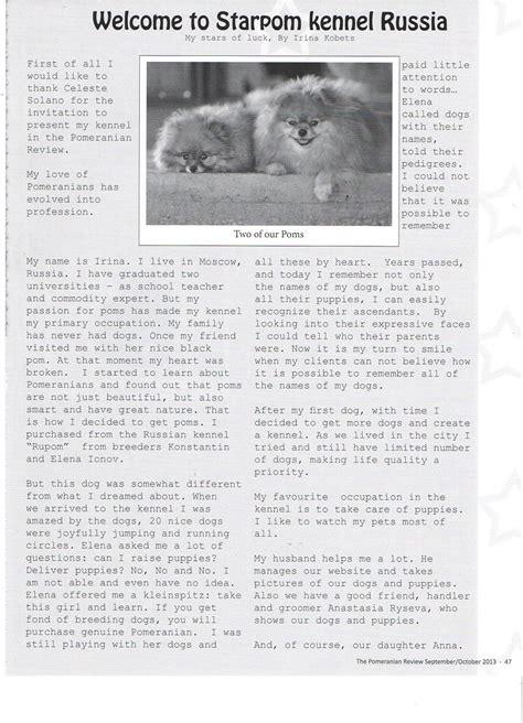 pomeranian review питомник старпом в журнале pomeranian review