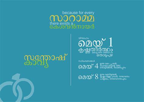 Wedding Card Design Malayalam by Minimal Typographic Malayalam Wedding Card On Behance