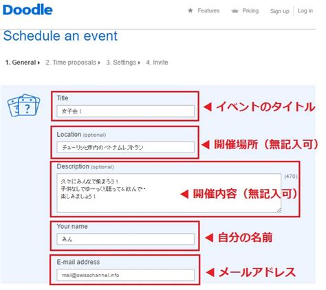 doodle schedule an event 友人とのスケジュール調整には doodle の無料サービスが便利 簡単使い方ガイド