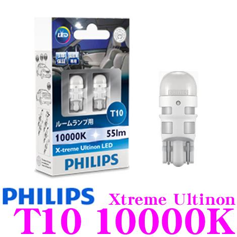 Lu Led T10 Philips creeronlineshop rakuten global market philips philips x