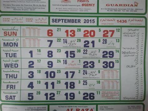 Shia Islamic Calendar Search Results For Shia Islamic Calendar 1436 Calendar