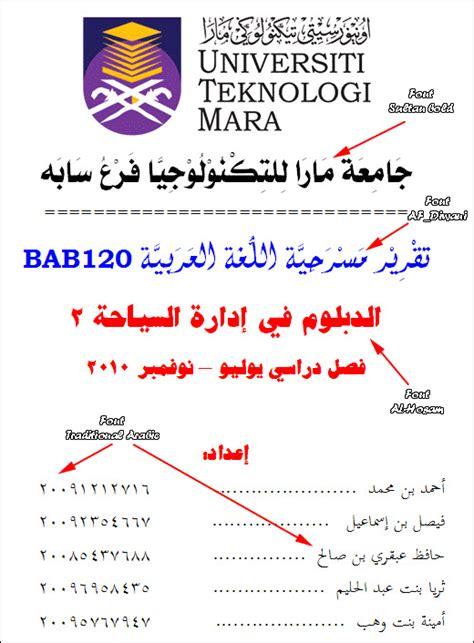 registered design adalah template laporan drama arab