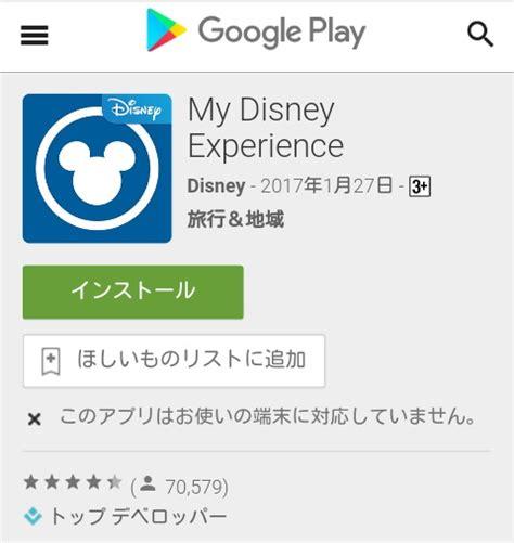 my disney experience apk 初めてのwdw 公式アプリ my disney experience インストール 使い方ガイド 舞浜新聞