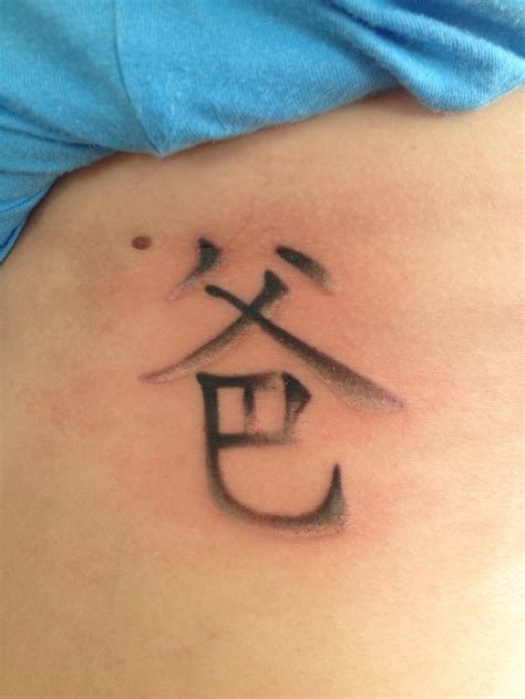 tattoo love in chinese my rib tattoo is a chinese symbol for dad i love my dad